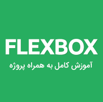 کار با basis - shrink - flex